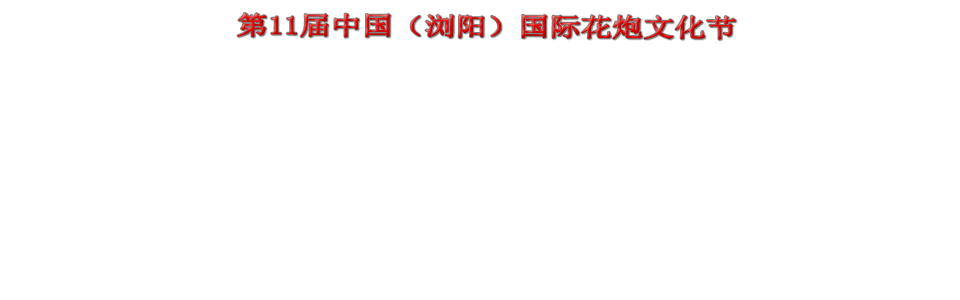 Liuyang-TEXT-chinese (1)